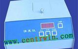 散射光濁度儀/濁度儀 型號:HL-KTDT-1