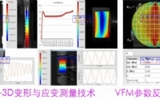 非接触式应变测量系统MTI-3D