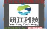 12.1寸研江科技專用接口無風扇工業液晶屏平板電腦