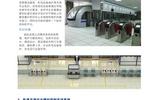 轨道交通AFC售检票及站台模拟实训系统