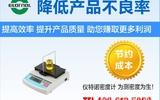液體溶劑密度計