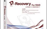 達思智能RAID數據恢復軟件(D-2004) D-Recovery for RAID
