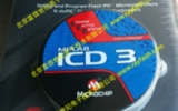 ICD3 編程器