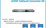 BMD強養ATEM Talkback Converter 4K光纖傳輸系統