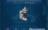 NIKON-50I POL仿真實驗室系統