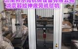 减震器拉伸疲劳试验机