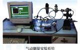 氣動測量實驗系統