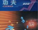 星期八高考課堂系列—功夫(英語篇)