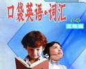 口袋英语·词汇·小学三年级