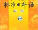 新版·標準日本語·初級6AT