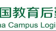 中国教育后勤展览会  科技后勤·智慧校园