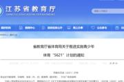 """江苏省计划推进实施青少年体育""""5621""""计划"""