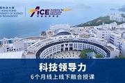 Emeritus携手香港科技大学推出《科技领导力》,塑造具有颠覆性领导力的企业家