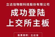 立达信物联科技股份有限公司成功上市!