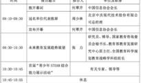 2018中国(北京)未来教育高峰论坛内容精彩纷呈 先睹为快!