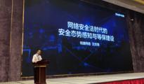 锐捷出席教育部2018年网络安全研讨会