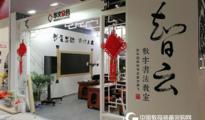 华文众合亮相第28届北京教育装备展