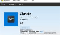 生而国际化 ClassIn与微软开启全球合作