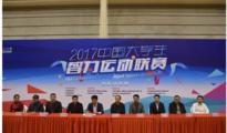 大学生智力运动联赛山东站落幕 260余人参赛