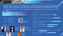 恒润科技台湾智能车测试技术研讨会落幕