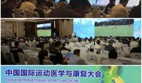 世纪天鸿参展中国国际竞技体育大会