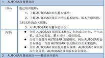 2019年7月18-19日AUTOSAR训练邀请函