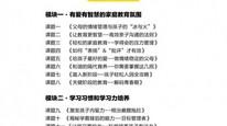 上海陆家嘴中心 | 坚持普及情商育儿课,让职场人育养变得更轻松