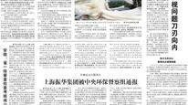 新華社評論:北大退檔風波提示國家專項計劃待完善