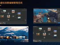 VR虛擬現實課程制作開發管理系統