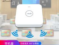 無線AP吸頂式四頻高密千兆wifi大功率室內路由器N3600