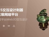 中视典VRPIE三维网络平台