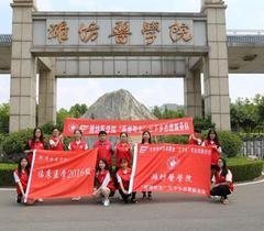 潍坊医学院2018年度十大新闻