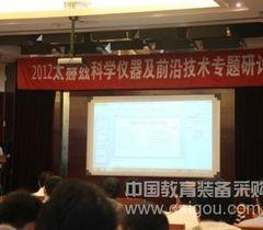 2012太赫兹科学仪器及前沿技术专题研讨会在北京召开