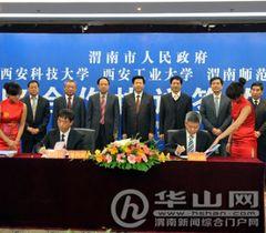 渭南市政府与陕西三所高校签订战略合作协议