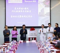 腾讯与复旦大学附属肿瘤医院成立实验室