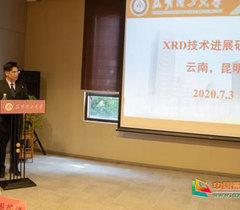 昆明理工大学举办云南省XRD技术进展研讨会