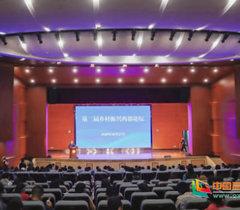 第二届乡村振兴论坛在四川农业大学举行