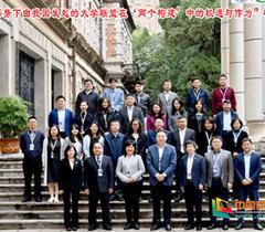 大学联盟秘书处会商机制首次会议在云南大学召开