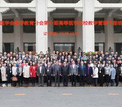 """2020年中华医学会医学教育分会""""第十期全国高等医学院校教学管理干部培训班""""在中国医科大学成功举办"""