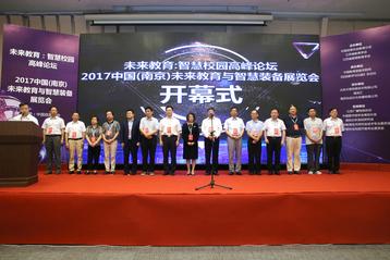 2017中国(南京)未来兴发娱乐与智慧装备展览会