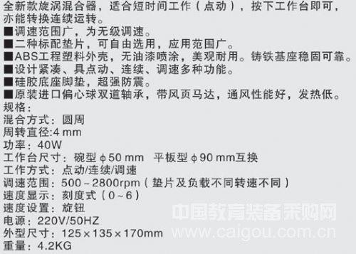价格漩涡混合器L0032781