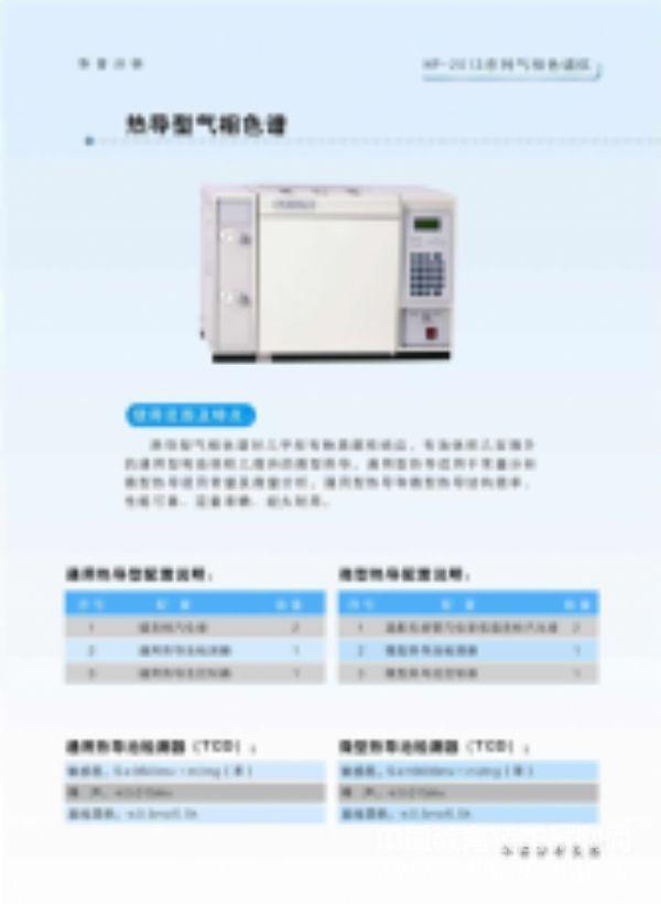 华普火焰光度型气相色谱仪