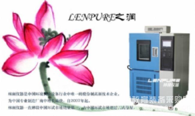 林頻儀器2016環境試驗箱八大品牌