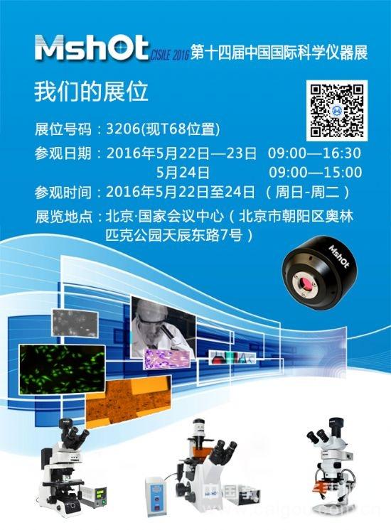 广州明美将参加2016年北京科学仪器展
