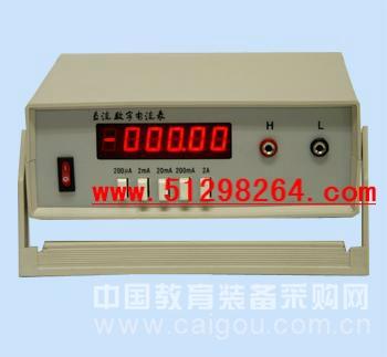 直流数字电流表/电流表/数字电流表