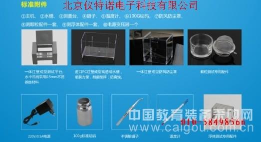 检测再生塑料颗粒的密度仪