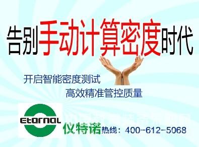 密度天平厂家_仪特诺以客户为中心的售后服务赢得认可