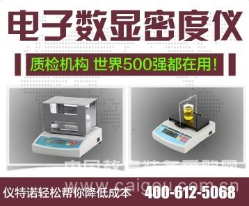 PP胶料密度检测仪器<仪特诺>质量好售后服务好