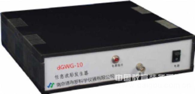 任意波形发生器dGWG-10