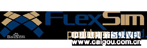 Flexsim企業系統模擬仿真軟件